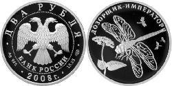 2 Ruble Russian Federation (1991 - ) Silver