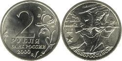 2 Ruble Russian Federation (1991 - )