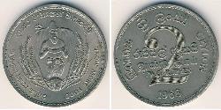 2 Rupee Sri Lanka Kupfer/Nickel