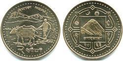 2 Rupee Nepal Steel/銅