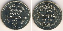 2 Rupee Nepal Steel/Brass