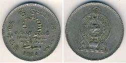 2 Rupee Sri Lanka/Ceylon Steel/Nickel