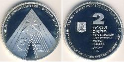 2 Shekel Israel (1948 - ) Silver
