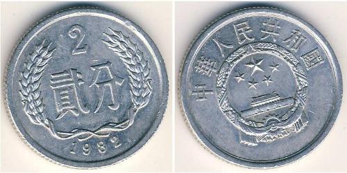 2 Yuan Cina Alluminio