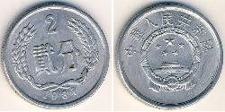 2 Yuan Volksrepublik China Aluminium