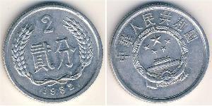 2 Yuan Volksrepublik China Aluminium