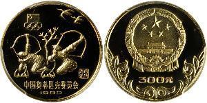 300 Yuan República Popular China Oro