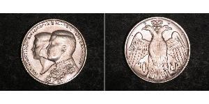 30 Драхма Королівство Греція (1944-1973) Срібло Костянтин II (король Греції) (1940 - )
