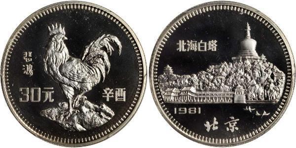 30 Юань Китайская Народная Республика