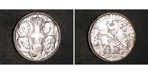 30 Drachma Kingdom of Greece (1944-1973) Silver Paul of Greece (1901 - 1964)