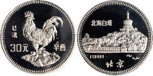 30 Yuan Chine