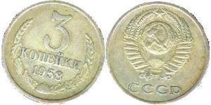 3 Копейка СССР (1922 - 1991) Никель/Медь