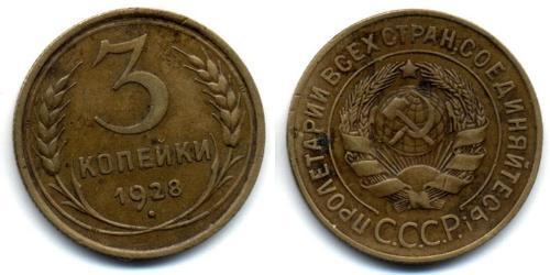 3 Копійка СРСР (1922 - 1991) Бронза