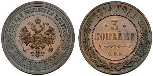 3 Копійка Російська імперія (1720-1917) Мідь Микола II (1868-1918)