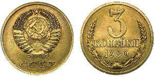 3 Копійка СРСР (1922 - 1991) Нікель/Мідь