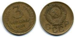3 Копійка СРСР (1922 - 1991)