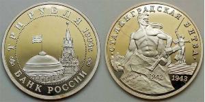 3 Рубль Російська Федерація (1991 - ) Нікель/Мідь