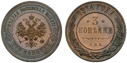 3 Copeca Impero russo (1720-1917) Rame Nicola II (1868-1918)