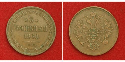 3 Copeca Impero russo (1720-1917) Rame Alessandro II (1818-1881)