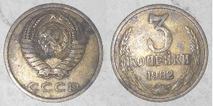 3 Copeca Unione Sovietica (1922 - 1991) Rame/Nichel