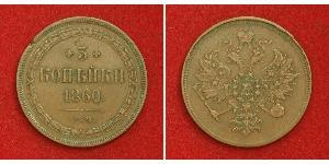 3 Kopeck Russian Empire (1720-1917) Copper Alexander II of Russia (1818-1881)