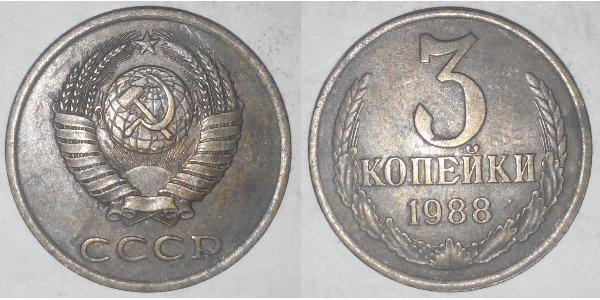 3 Kopeck USSR (1922 - 1991) Copper/Nickel