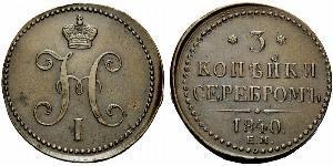3 Kopeck Empire russe (1720-1917) Cuivre Nicolas I (1796-1855)