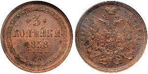 3 Kopeck 俄罗斯帝国 (1721 - 1917)  亚历山大二世 (俄国) (1818-1881)