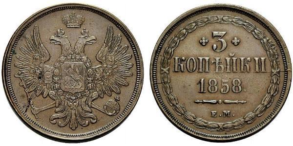 3 Kopeck Russian Empire (1720-1917)  Alexander II of Russia (1818-1881)