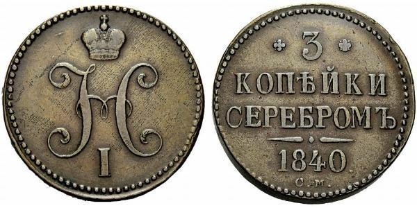 3 Kopek Imperio ruso (1720-1917) Cobre Nicolás I (1796-1855)