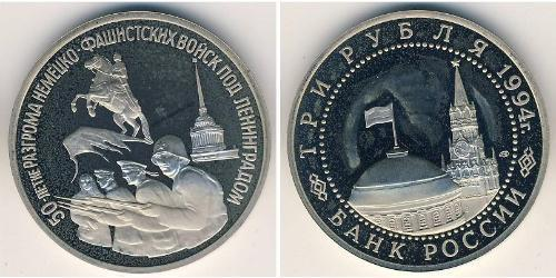 3 Rubel Russische Föderation (1991 - ) Kupfer/Nickel
