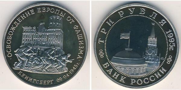 3 Rubel Russische Föderation (1991 - ) Kupfer/Nickel
