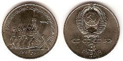 3 Rubel Sowjetunion (1922 - 1991) Kupfer/Nickel