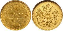 3 Ruble 俄罗斯帝国 (1721 - 1917) 金 亚历山大二世 (俄国) (1818-1881)