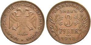 3 Ruble Russian Soviet Federative Socialist Republic  (1917-1922) Copper