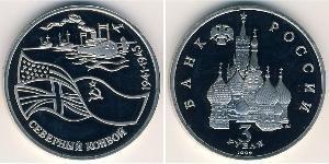 3 Ruble Russian Federation (1991 - ) Copper/Nickel