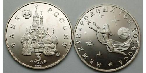 3 Ruble Russian Federation (1991 - ) Copper/Nickel