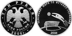 3 Ruble Russian Federation (1991 - ) Silver