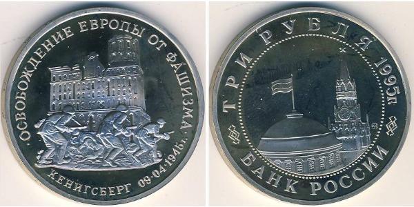 3 Rublo Rusia (1991 - ) Níquel/Cobre