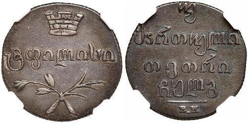 40 Kopeke / 2 Abazi Russisches Reich (1720-1917) Silber