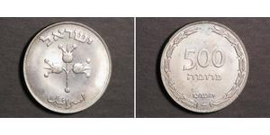 500 Прута Израиль (1948 - ) Серебро