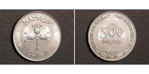 500 Прута Ізраїль (1948 - ) Срібло