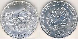 500 Afghani Democratic Republic of Afghanistan (1978-1992) Silver