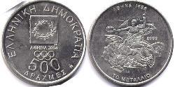 500 Drachma Hellenische Republik (1974 - )