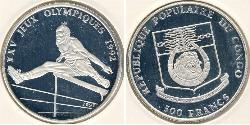 500 Franc Democratic Republic of the Congo Silver