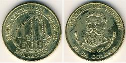500 Guaraní Republic of Paraguay (1811 - ) Bronze