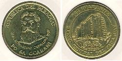 500 Guaraní Republic of Paraguay (1811 - )