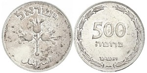 500 Pruta Israele (1948 - ) Argento