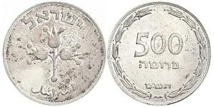 500 Pruta Israel (1948 - ) Silver