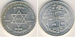 500 Rupee Nepal Silver